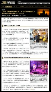Japan Business Press