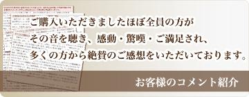 寺垣スピーカーお客様のコメント紹介